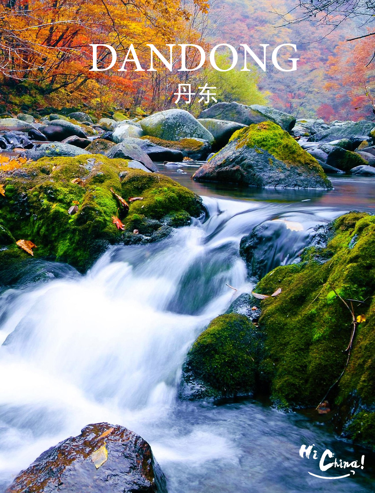 Dandong Guidebook