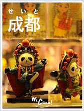 Hi,China 成都