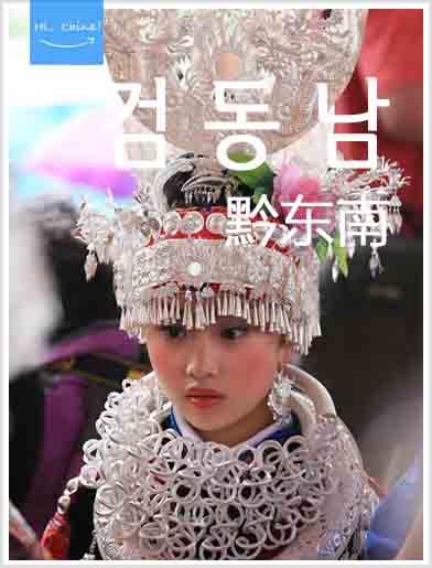 Hi,China 검동남