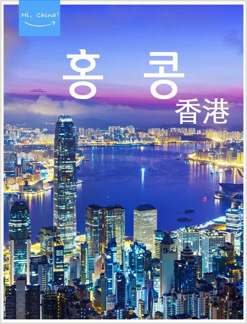 Hi,China  홍콩