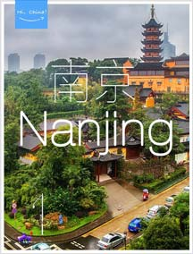 Hi,China Nanjing